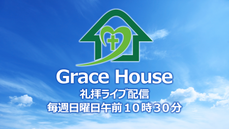 20200502St_GRACEHOUSE-Youtube